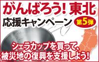 UNIFLAME がんばろう東北!応援キャンペーン 第5弾 シェラカップを買って、被災地の復興を支援しよう!