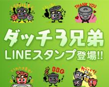 ダッチ3兄弟 LINEスタンプ登場!