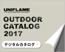 デジタルカタログ 2017