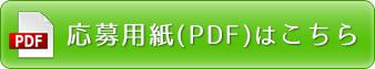 応募用紙PDF