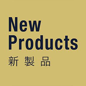 新製品情報