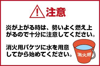 hiokoshi_04