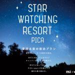 今年もPICA各所で星空観察プランがスタート。