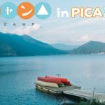 山梨県のPICA富士西湖さんでゆるキャン△体験宿泊プランがスタート。