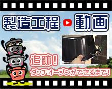 ダッチオーブン製造工程動画