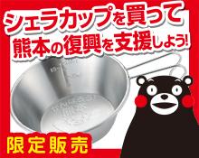 シェラカップを買って熊本の復興を支援しよう!