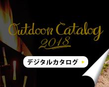 デジタルカタログ 2018