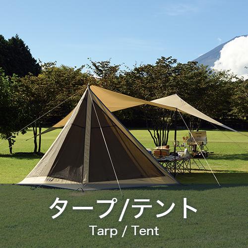 タープ/テント