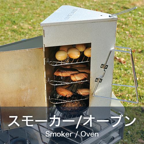 スモーカー/オーブン