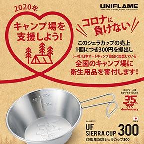 35周年記念シェラカップ