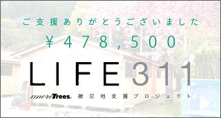 LIFE311_478500