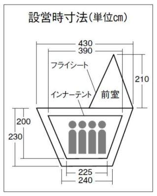 REVOルーム4プラスインナーテント寸法hp