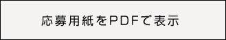 応募用紙をPDFで表示