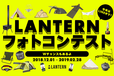 u-181130_lantern_2018